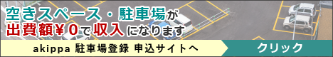 akippa 駐車場登録 申込サイト