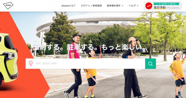 akippa新サービス「先行予約オプション」