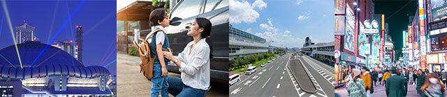 ドーム、学校の送り迎え、空港、駅、繁華街