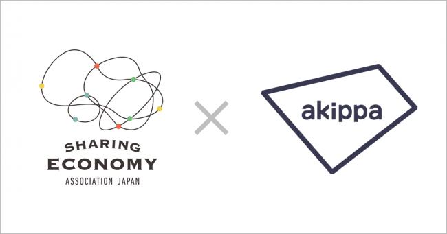 akippaのCEO 金谷元気氏が一般社団法人シェアリングエコノミー協会の幹事に就任
